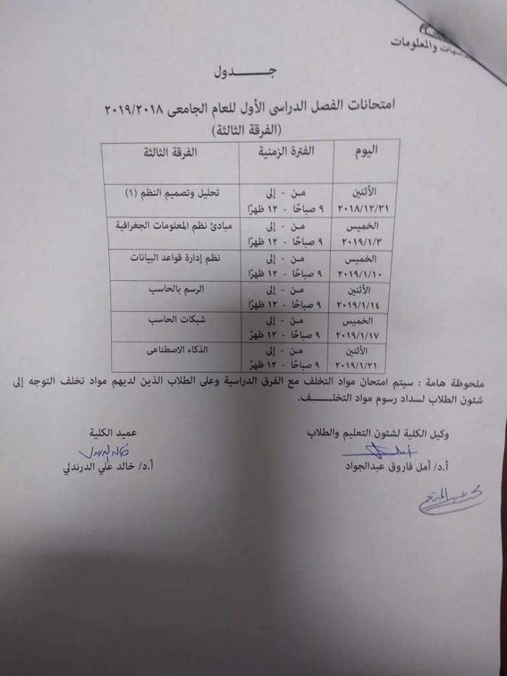 جدول الامتحانات النظرية للفرقة الثالثة الترم الاول لعام 2018 - 2019