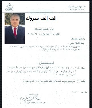 الف الف مليون مبروك على ثقة معالى الوزير أ.د/ خالد عبدالبارى - رئيس الجامعة على حسن الاختيار