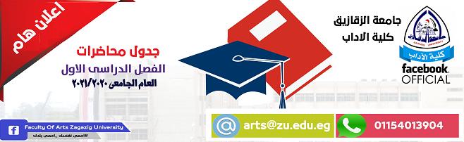 جدول محاضرات الفصل الدراسى الاول بكلية الاداب جامعة الزقازيق 2021/2020