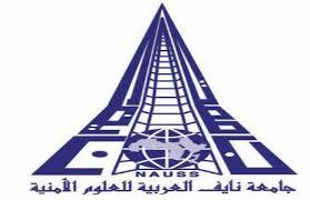 الملتقى العلمى (الأمن السياحى) بجامعة نايف
