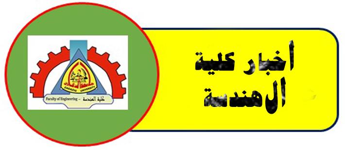 مناقشة رسالة ماجستير للمهندس / محمود حسين محمود عبد السميع