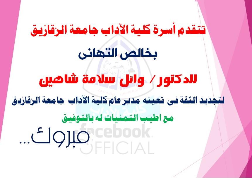 تجديد الثقة للدكتور /وائل سلامة شاهين مديرا عاما بكلية الآداب جامعة الزقازيق